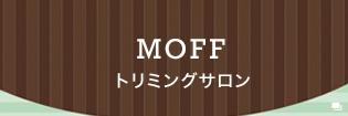 MOFFトリミングサロン