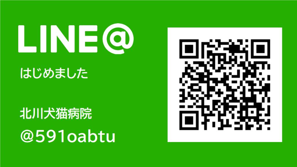 クリックしてLINEアプリで登録できます。